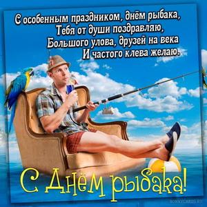 Забавная открытка с рыбаком в кресле среди океана