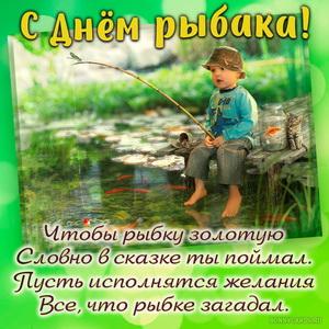 Милая картинка на День рыбака с малышом на рыбалке