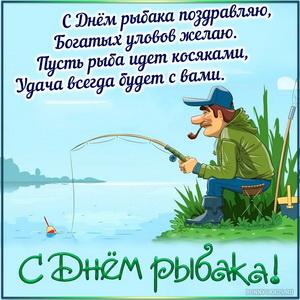 Картинка на День рыбака с забавным рыбаком в кепке