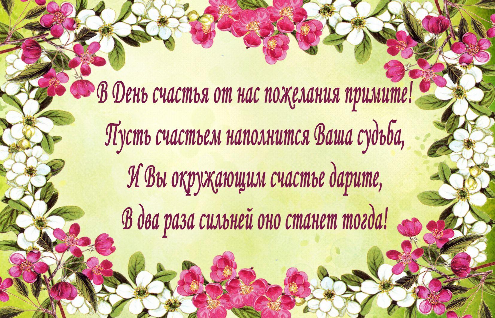 Открытка на Международный день счастья - пожелание в красивой рамке из цветов