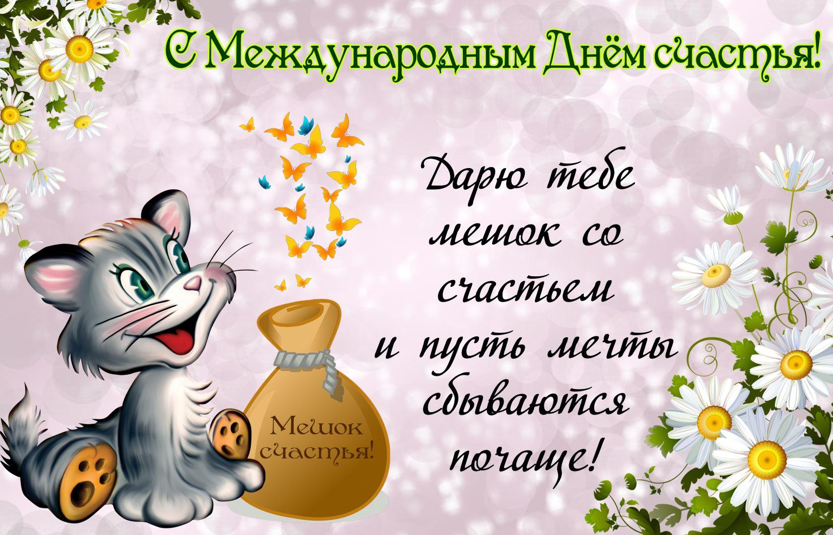 Мультяшный котенок с мешком счастья