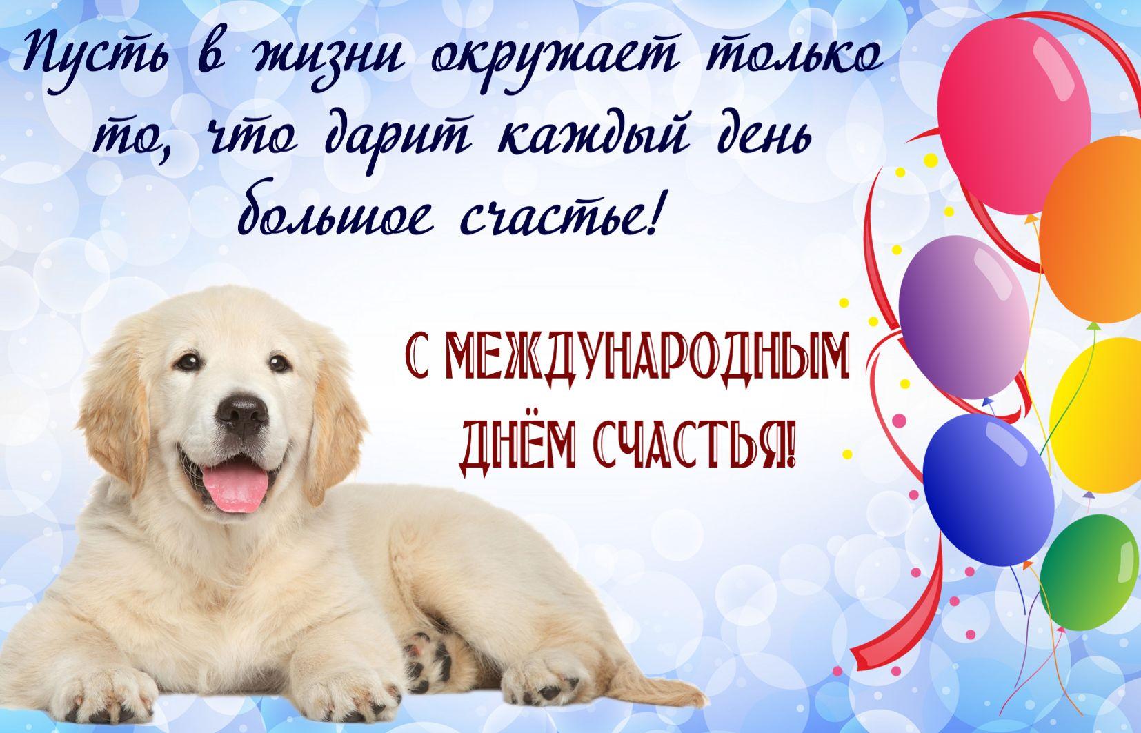 Пожелание на Международный День счастья