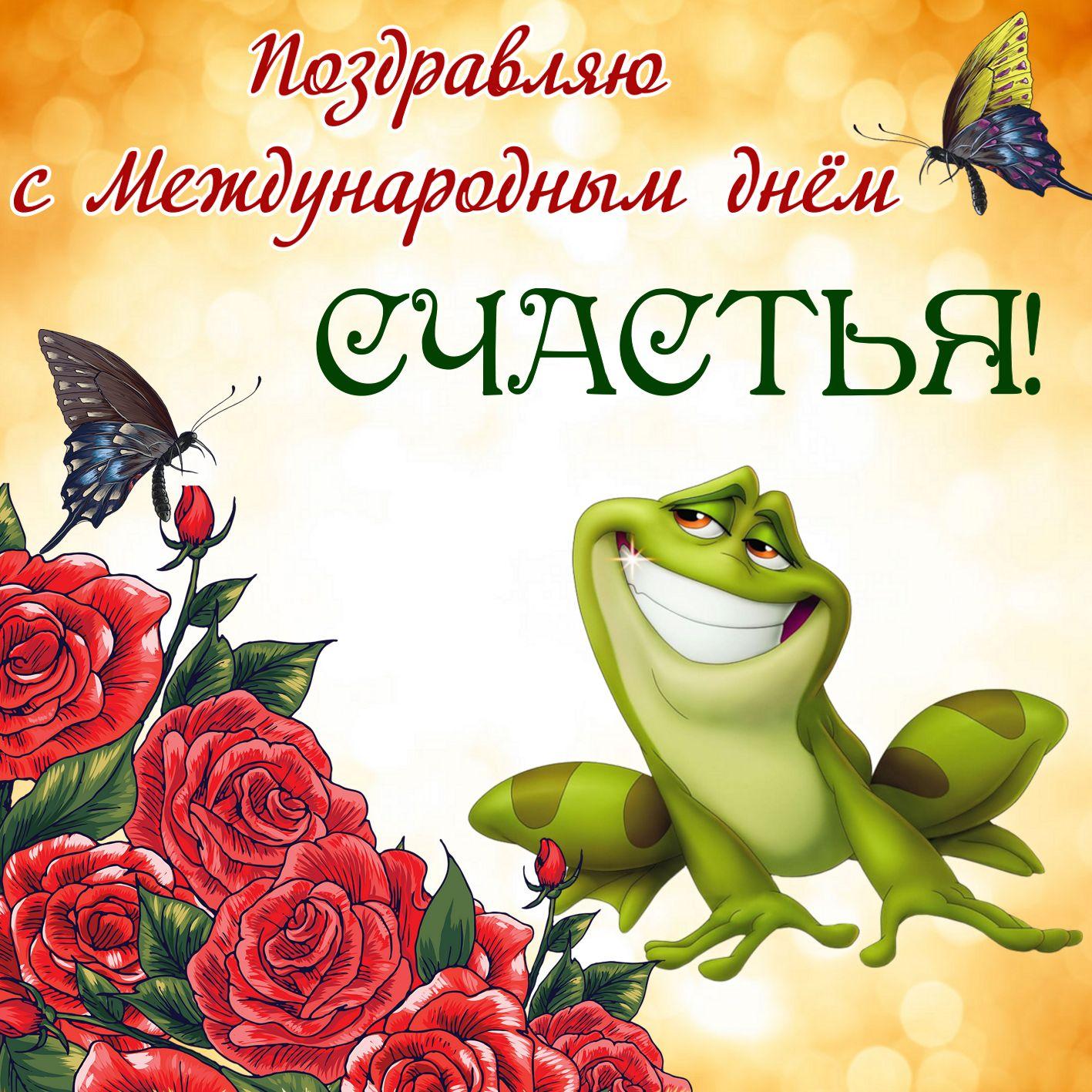 Милый лягушонок поздравляет с Днем счастья