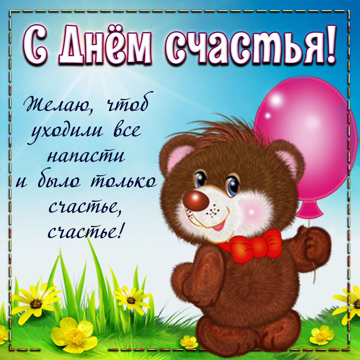 Открытка - медвежонок поздравляет с Днём счастья