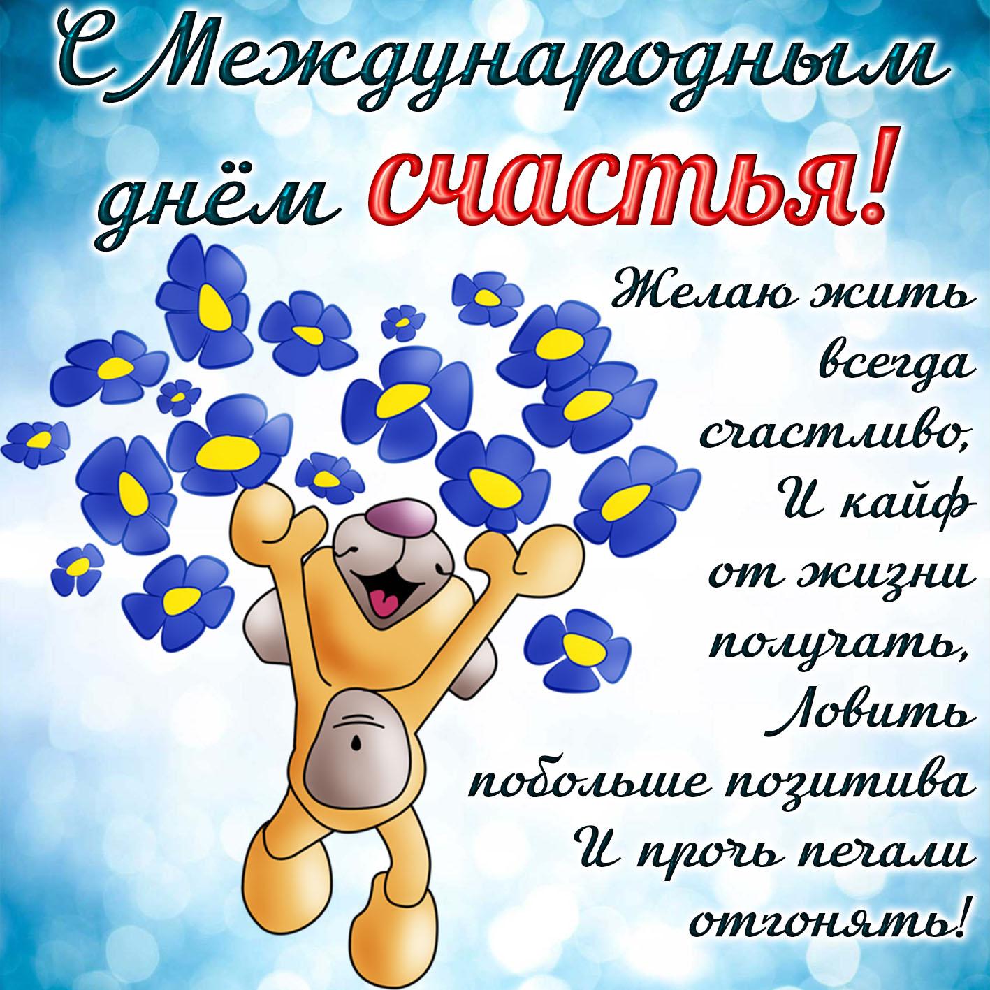Открытка - пожелание на Международный День счастья
