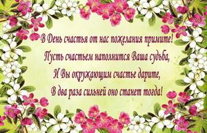 Пожелание в красивой рамке из цветов