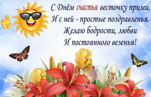 Открытка на День счастья с ярким фоном