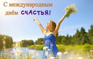 Девушка с цветами на фоне природы