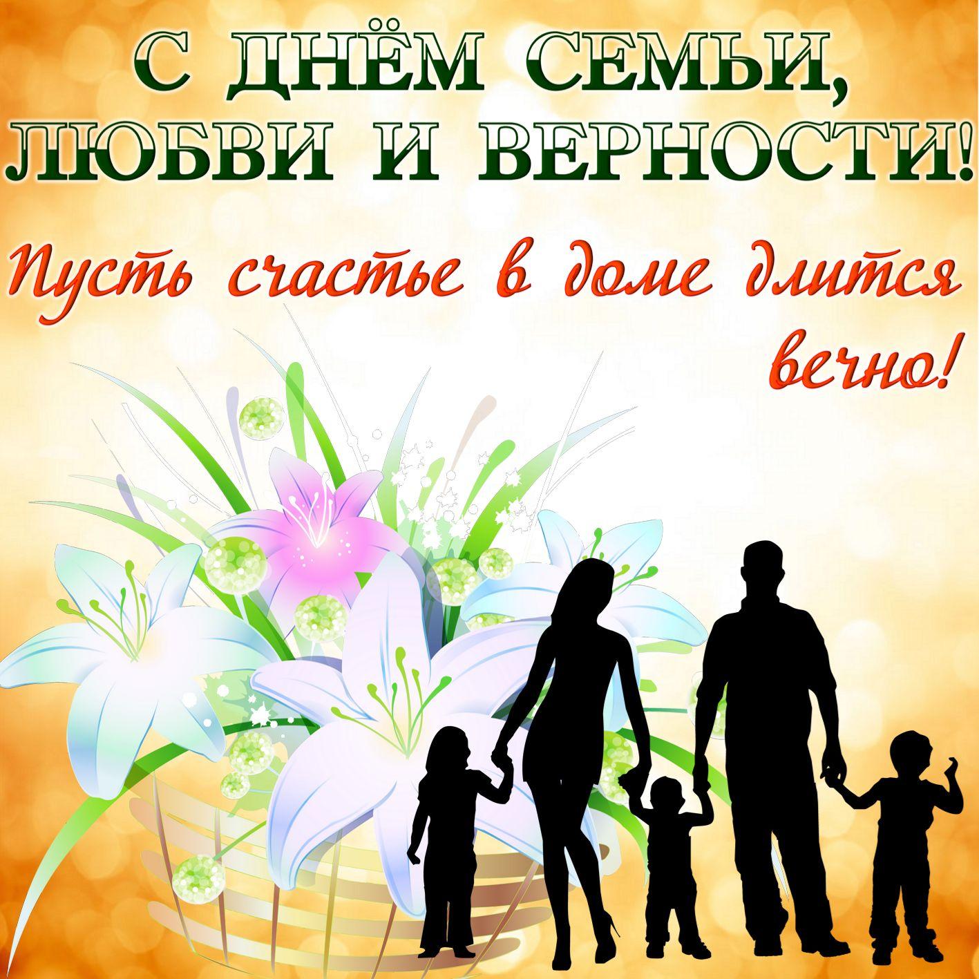 Открытка в день семьи и верности