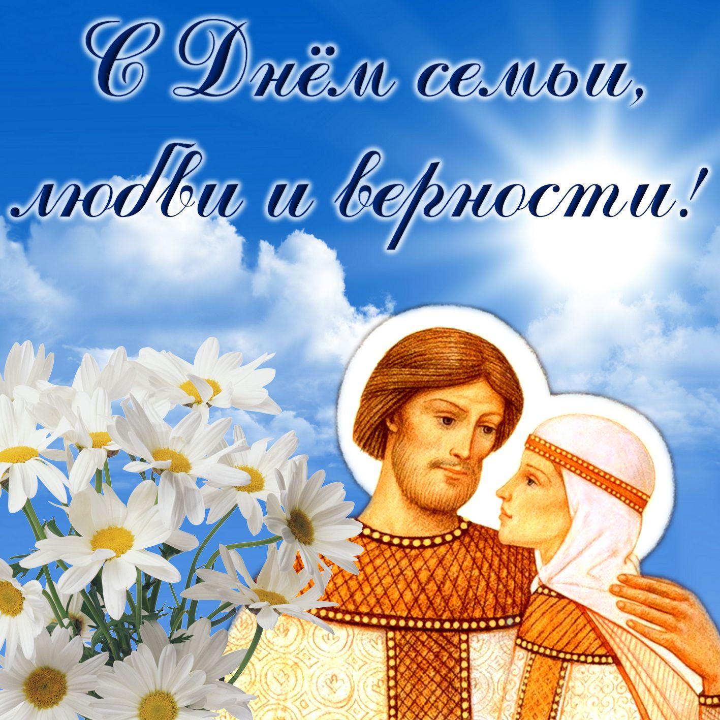 Сделать открытке, открытка своими на день семьи любви и верности