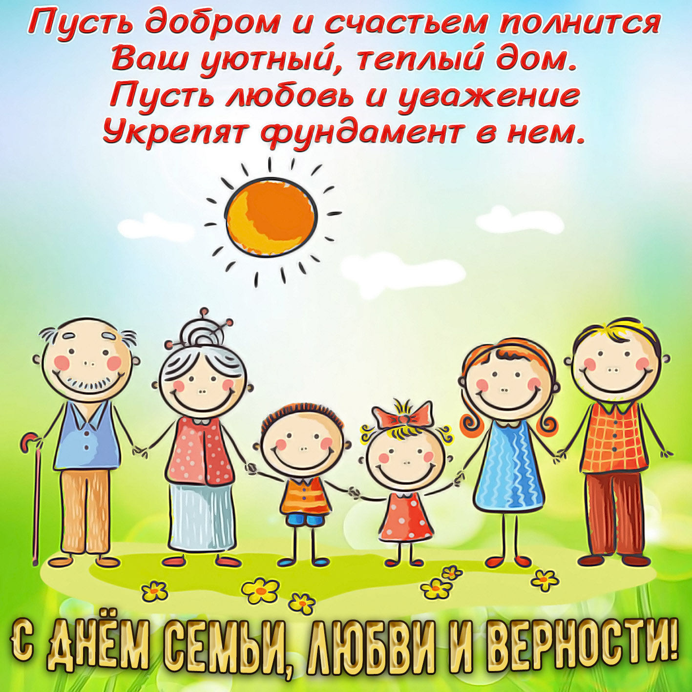 Картинки открытки моя семья