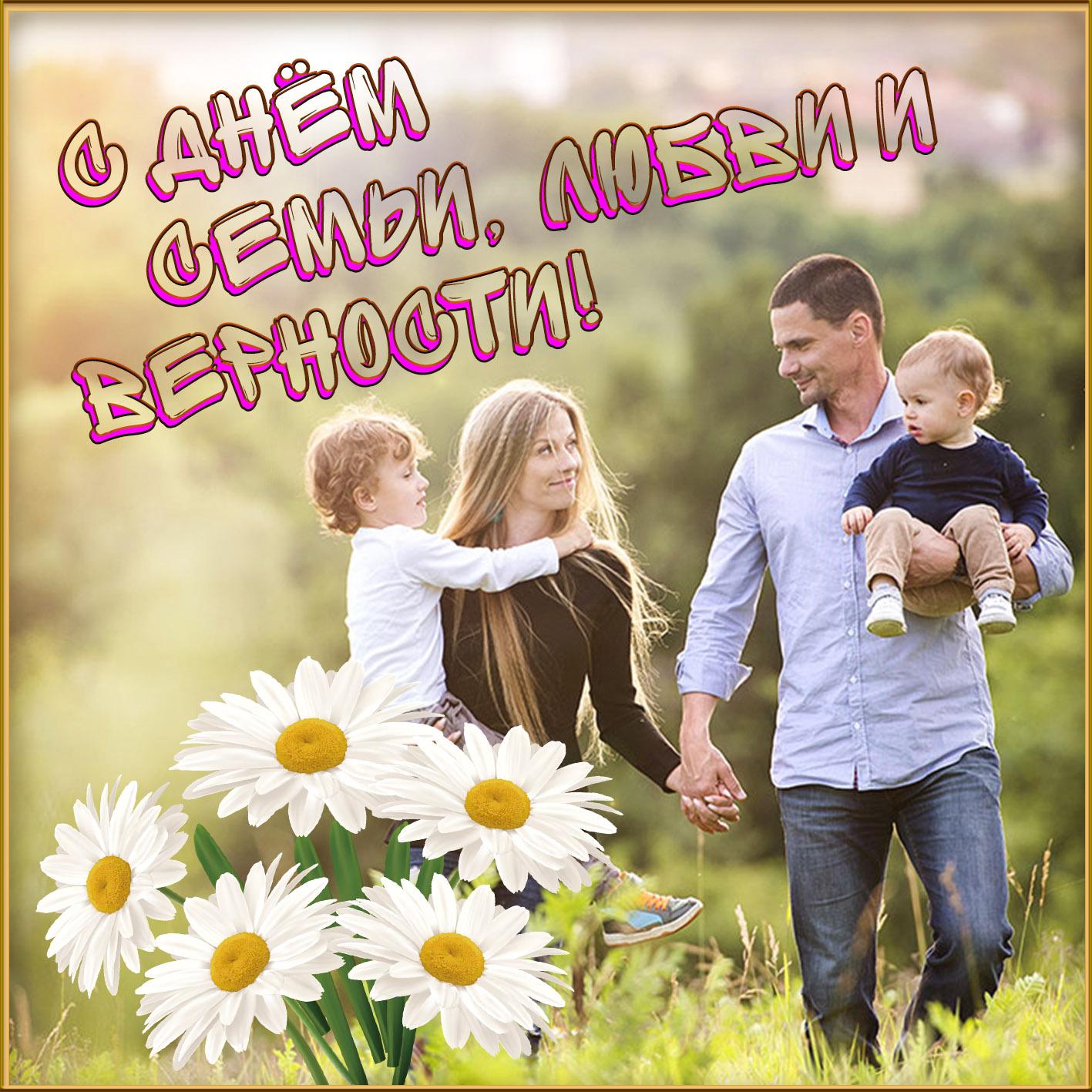 Любимая семья открытки