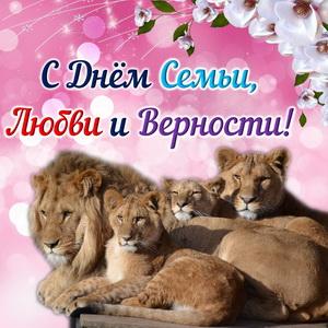 Открытка со львами на День семьи