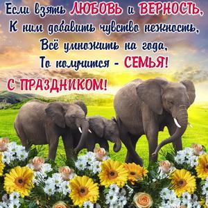 Семья слоников и красивое пожелание