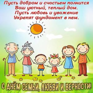 Милая картинка на День семьи, любви и верности
