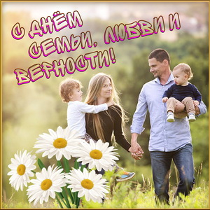 Молодая семья на открытке к Дню семьи и верности