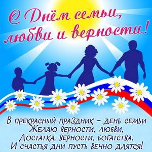 Ромашки и пожелание на День семьи, любви и верности