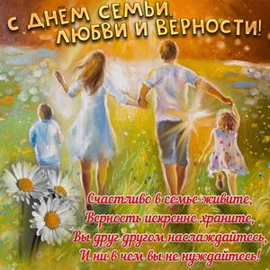 Картинка на День семьи со счастливыми людьми