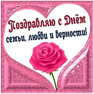 Милая открытка с розой на День семьи, любви и верности