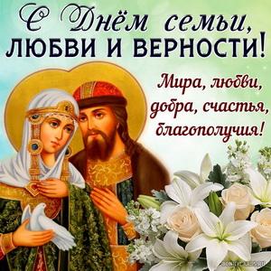 Картинка на День семьи, любви и верности со святыми