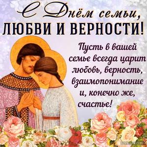 Картинка на День семьи с ликом святых и добрым пожеланием