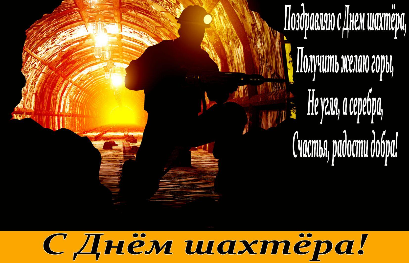 Поздравление брату с днём шахтёра