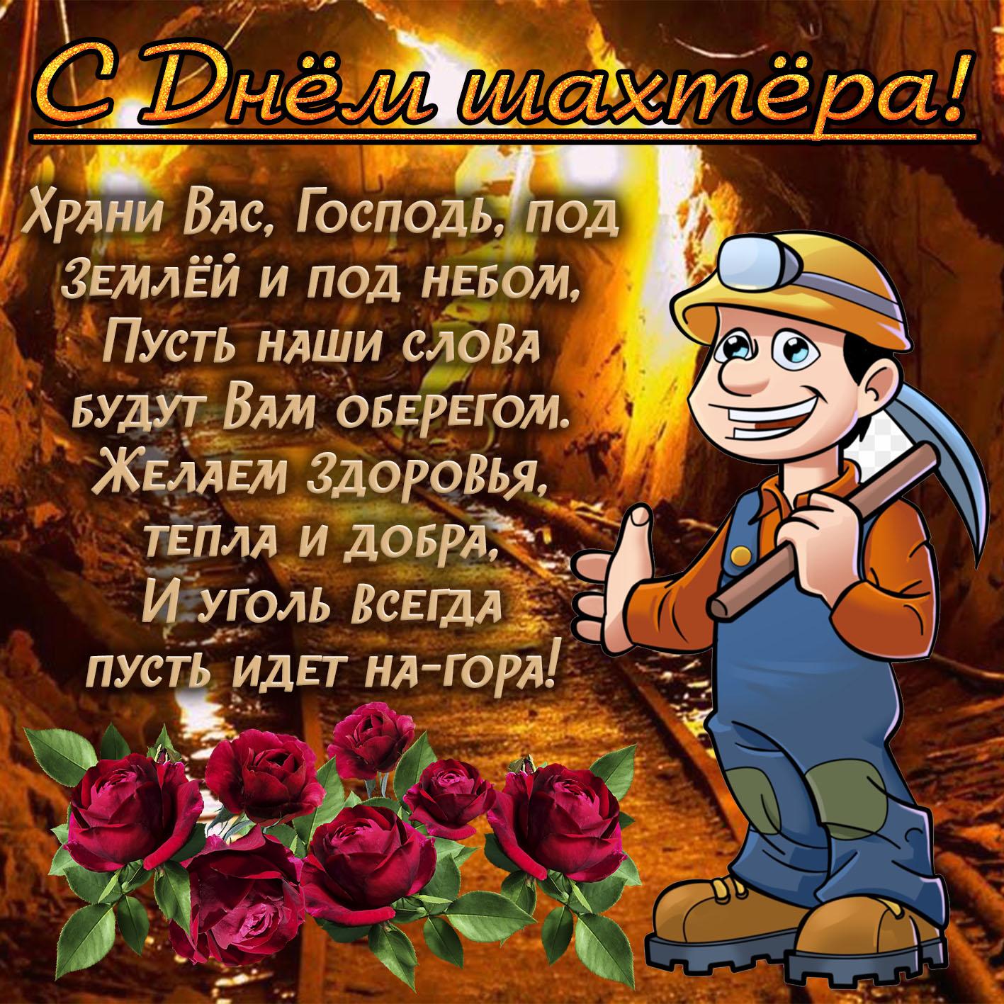 была пожелания на день шахтера новосибирске несколько
