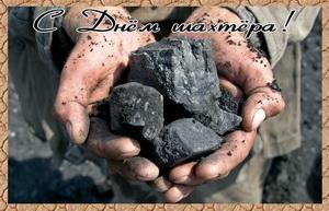 Картинка с углём в ладонях шахтёра