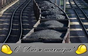 Вагоны с углём к Дню шахтёра