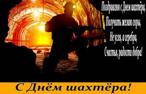 Шахта и поздравление на День шахтёра