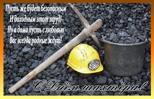 Каска, кирка и пожелание шахтёру