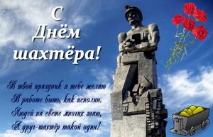 Памятник шахтёру на фоне голубого неба