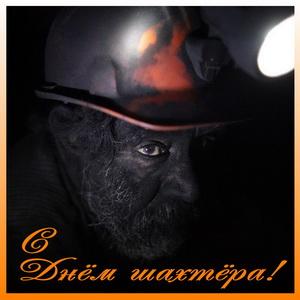 Картинка с лицом пожилого шахтёра