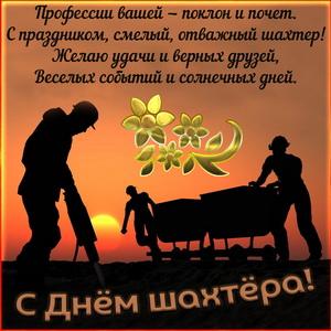 Открытка с силуэтами и пожелание на День шахтёра
