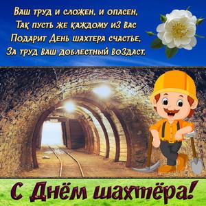 Картинка с туннелем и стихами на День шахтёра