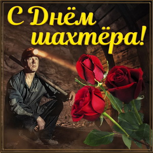 Красивые розы в рамочке на День шахтёра