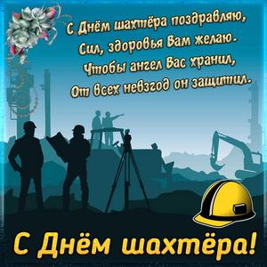 Открытка на День шахтёра с видом на шахту