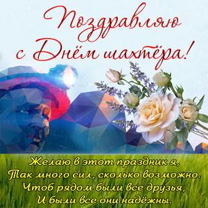 Поздравление на День шахтёра с цветами