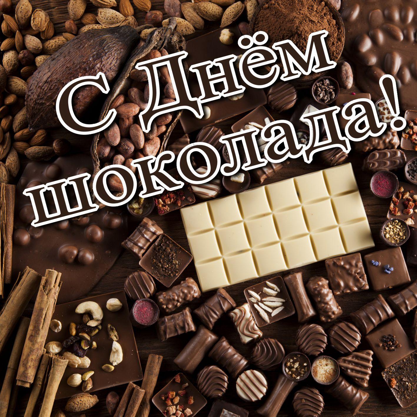 Картинка день шоколада, открытки