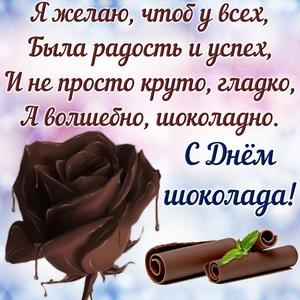 Пожелание и роза из шоколада