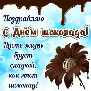 Поздравление с Днем шоколада