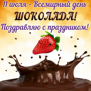 Открытка с клубничкой в шоколаде