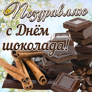 Красивое поздравление с Днём шоколада 11 июля