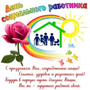 Яркая открытка на День соцработника с розой