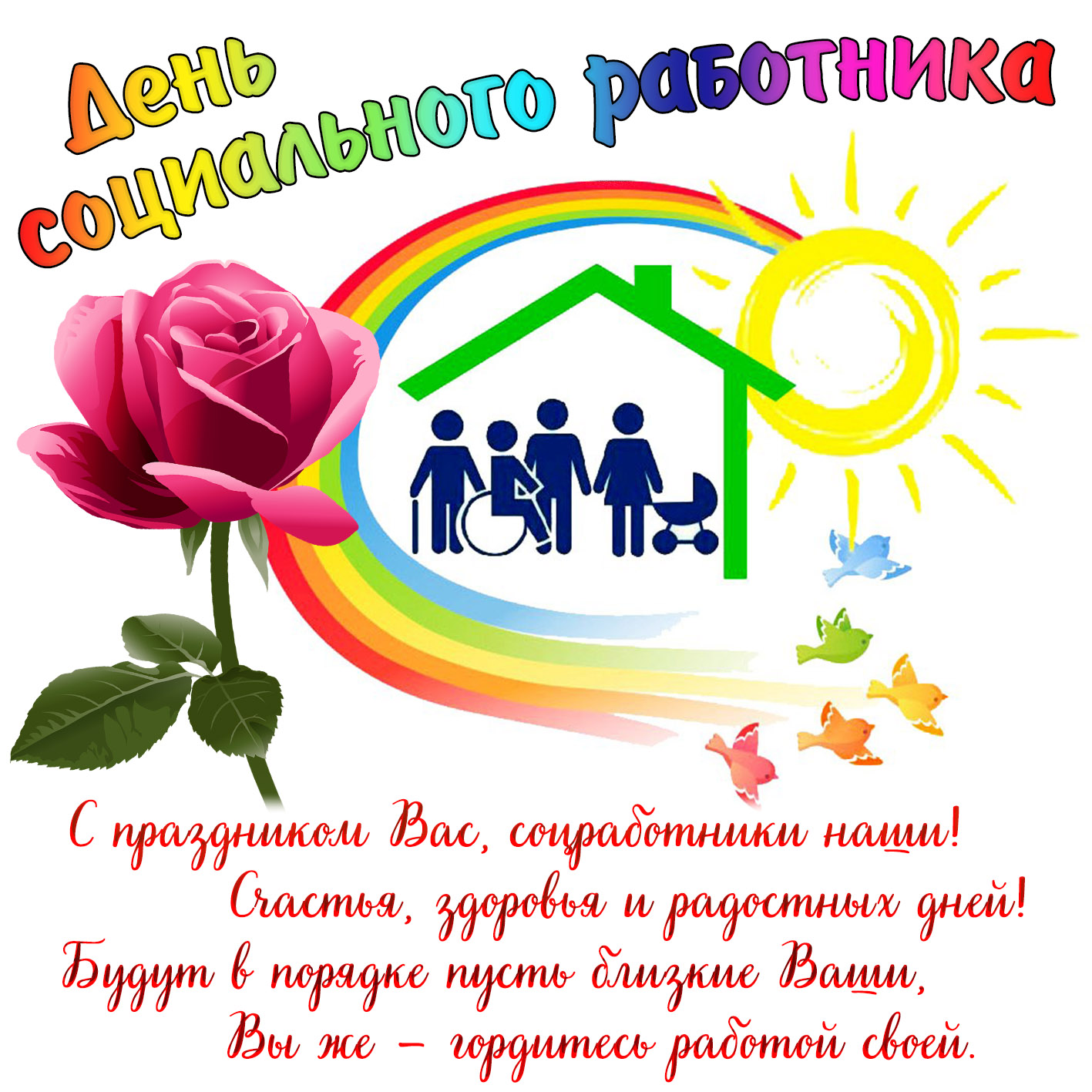 Открытка день социального работника в 2019 году, добрым утром
