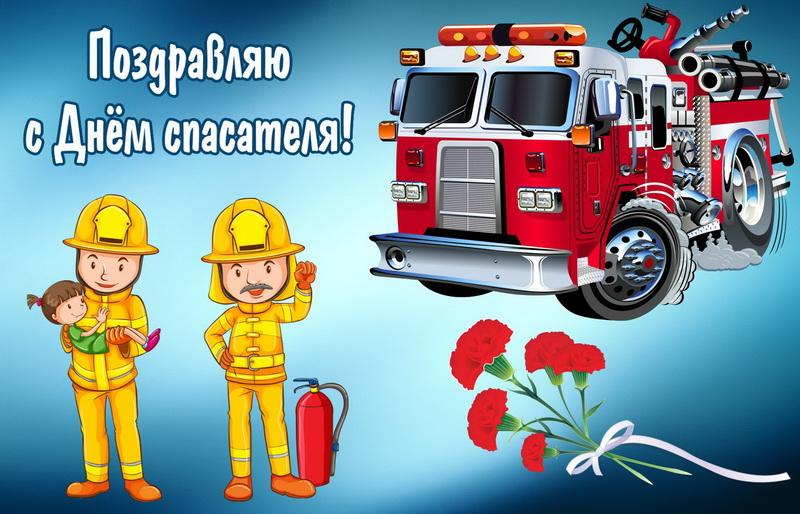 Открытка со спасателями и пожарной машиной