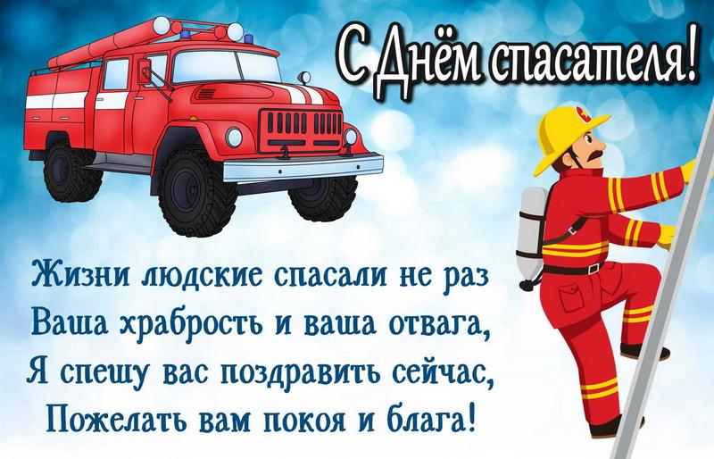 Открытка - пожарная машина и спасатель