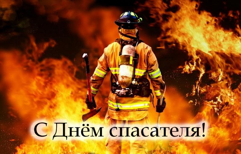 Открытка - спасатель на фоне бушующего огня