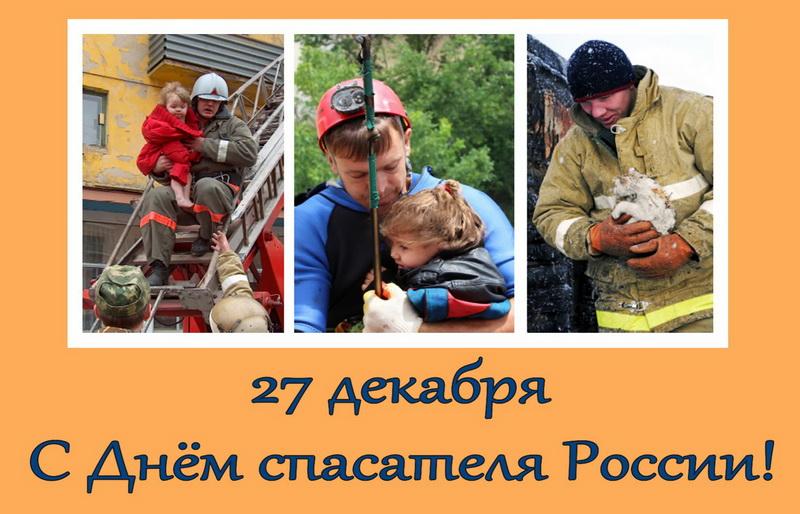 Открытка - коллаж со спасателями к празднику