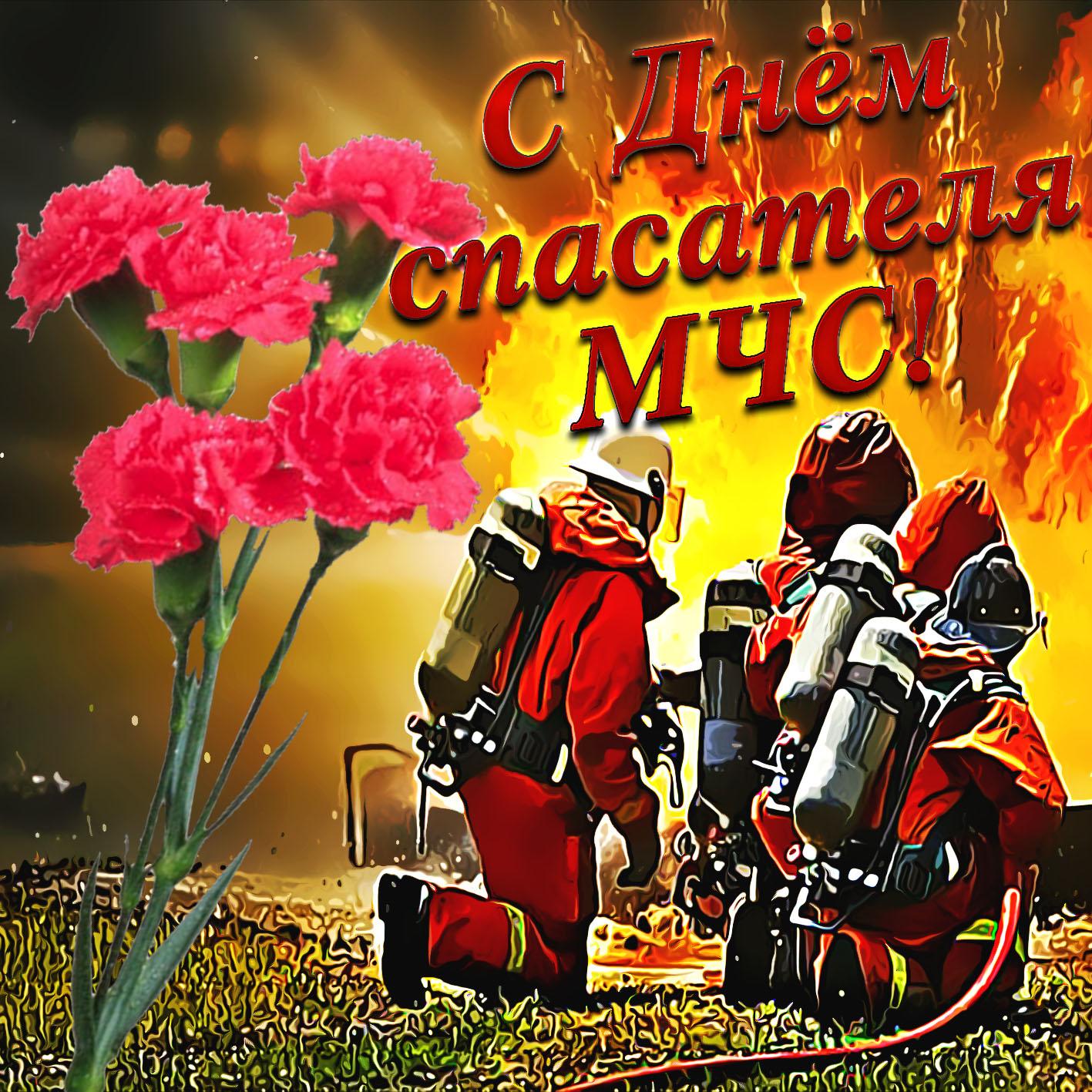 Открытка на день спасателя мчс, открытки дню